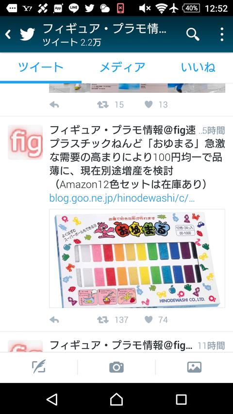 Screenshot_2016-03-04-12-52-02