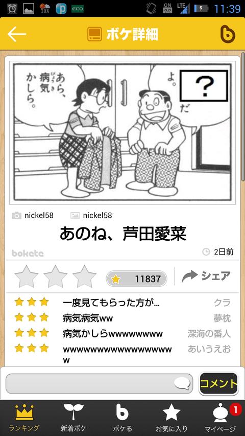 Screenshot_2014-06-26-11-39-15