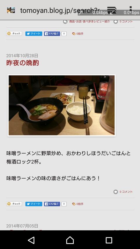 Screenshot_2016-01-20-17-31-11
