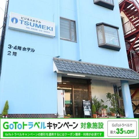 下田ホテルtsumaki