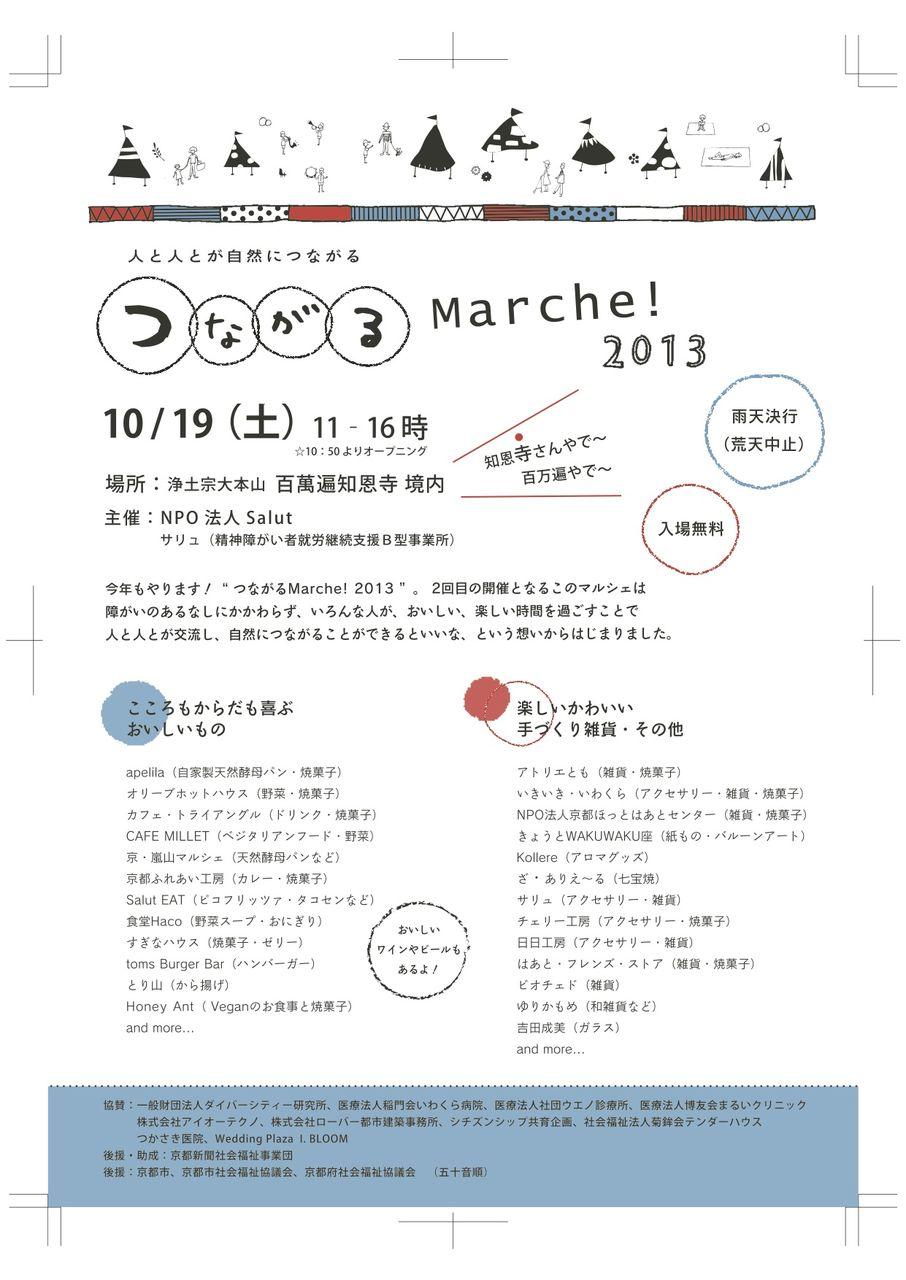 つながるMarche!2013