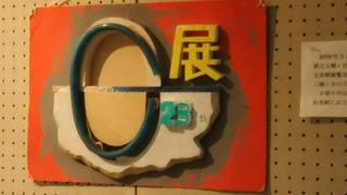 03(土)1