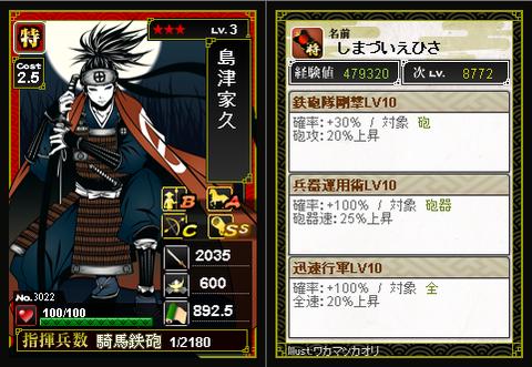 satsumahayato004