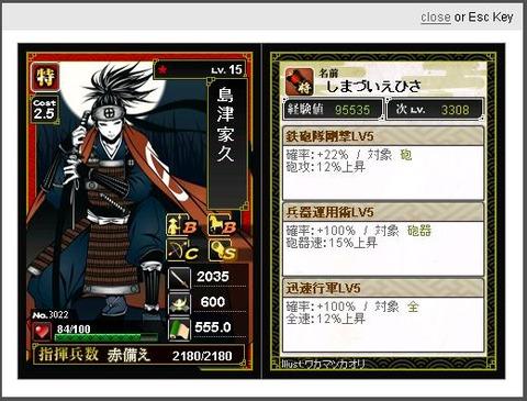 satsumahayato003