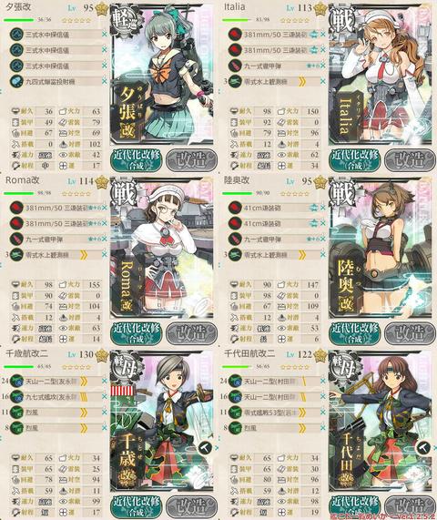 攻略編成_026