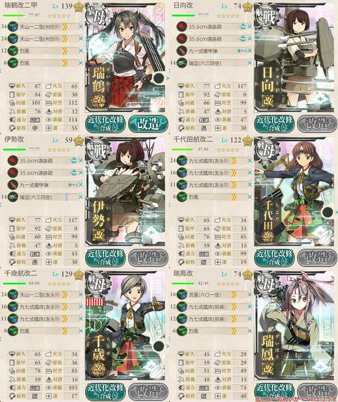 攻略編成_008