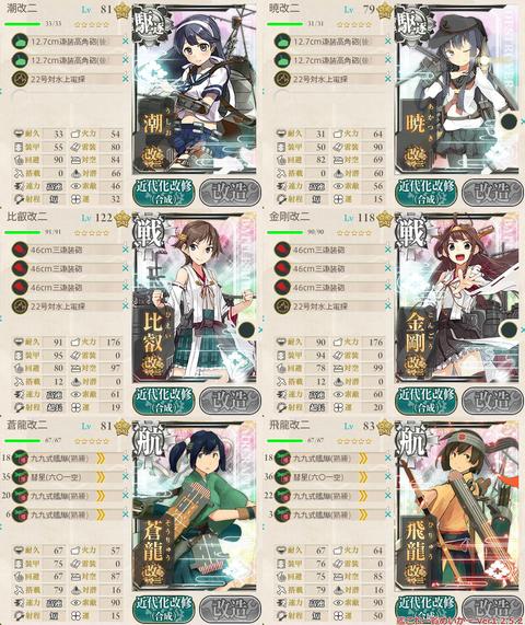 攻略編成_022