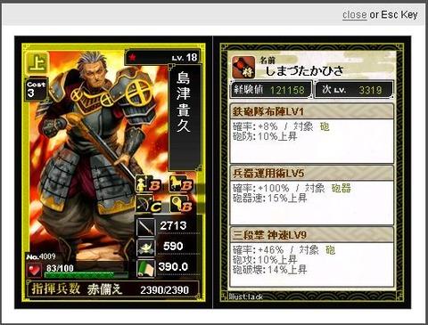 satsumahayato002