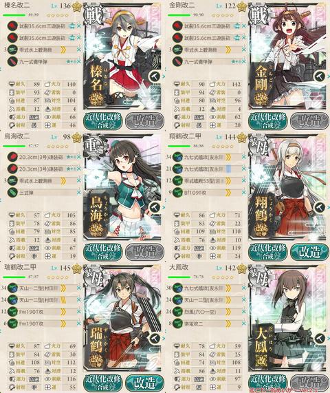 攻略編成_040