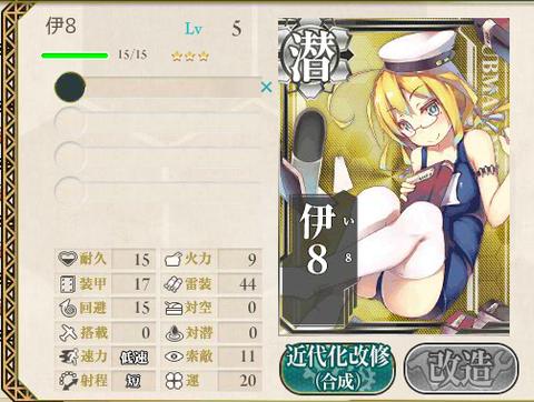3-2-1育成艦6