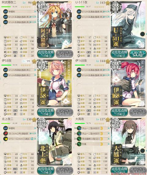 攻略編成_013