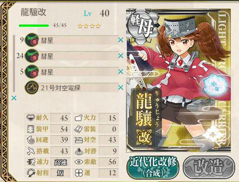 3-2-1育成艦3