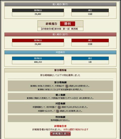 kassenkekka4-13-3JPG