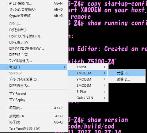 xmodemコンフィグ保存2