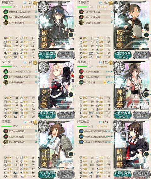 攻略編成_001
