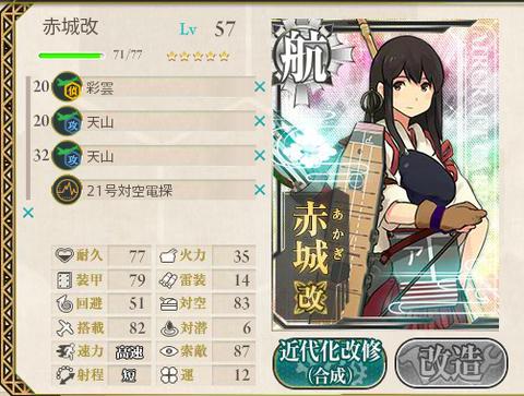3-2-1育成艦2