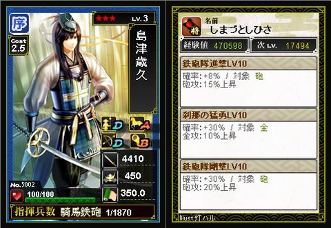 satsumahayato005