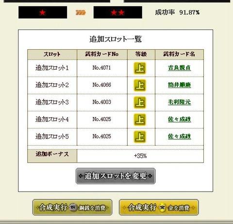 lankup合成29JPG