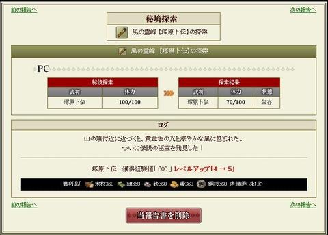 kazenoreihou003