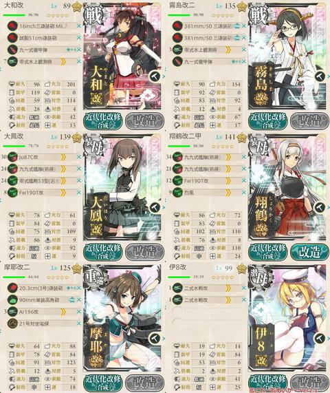 攻略編成_020
