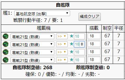 防空出撃1