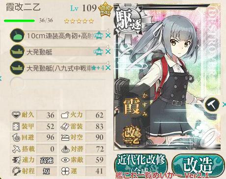 攻略編成_006
