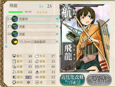 3-2-1育成艦