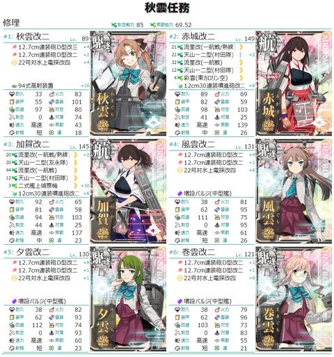 秋雲任務1-4.4-1