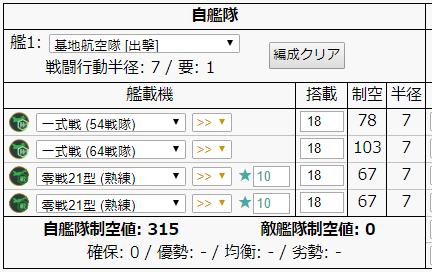 防空出撃2