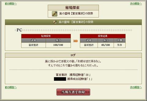 kazenoreihou002