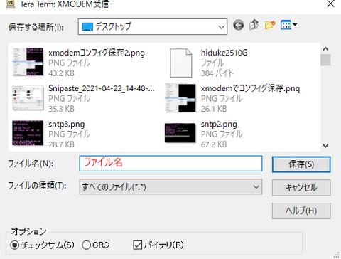 xmodemでコンフィグ保存3