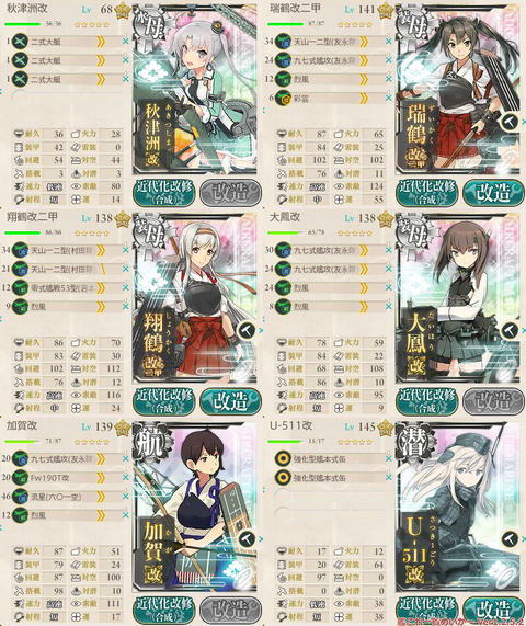 攻略編成_018
