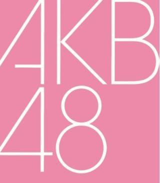 48グループマイベスト50(2005~2010)