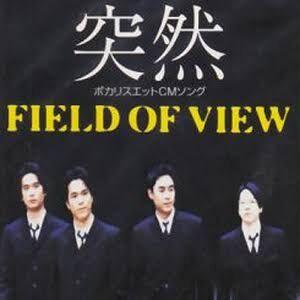 FIELD OF VIEW「突然」サラッとレビュー【FIELD OF VIEW 25周年記念 全シングルレビュー】