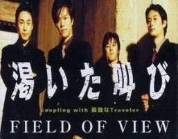 FIELD OF VIEW「渇いた叫び」サラッとレビュー【FIELD OF VIEW 25周年記念全シングルレビュー】