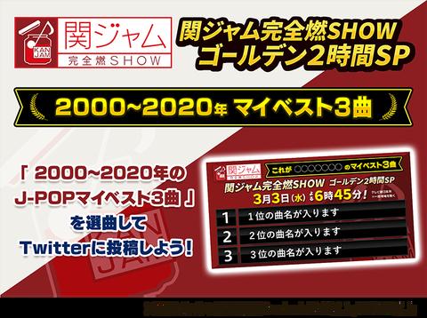 deamu的・2000年~2020年J-POPベストソング30