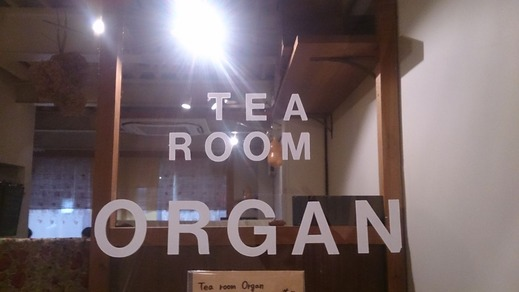 tea room organ