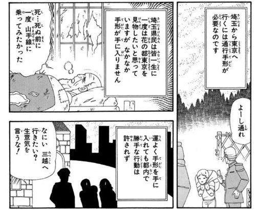 翔 んで 埼玉 無料 ダウンロード