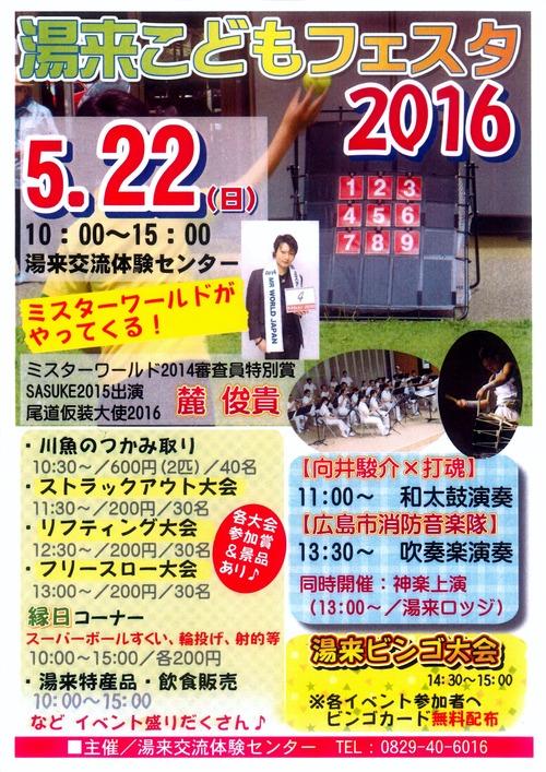 20160520144059_00001