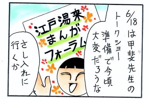 20160614163319_00001