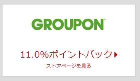 GROUPON_11%オフ