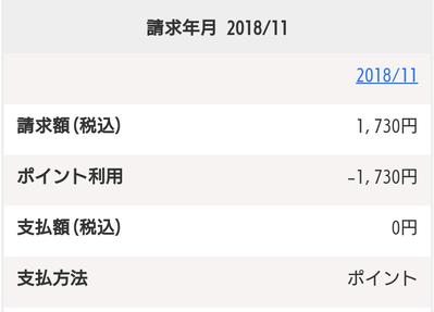 201811格安SIM料金