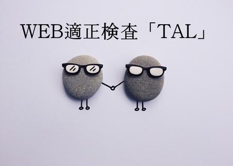 WEB適正検査「TAL」