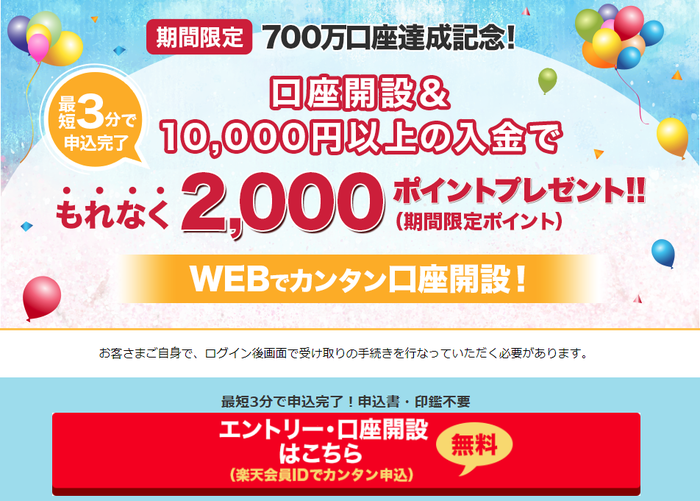 口座開設と10000円以上の入金で2000ポイントプレゼント