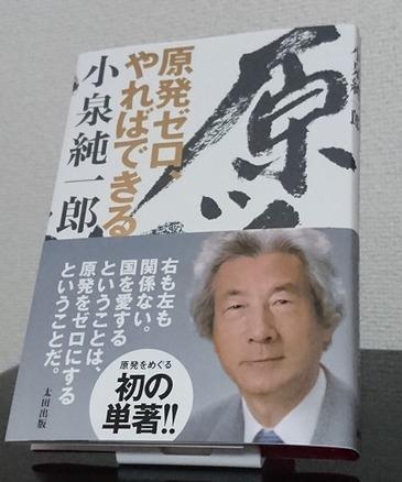 「原発ゼロ、やればできる」 小泉元首相