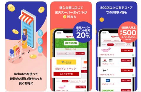 楽天Rebates経由で楽天ポイント大量GETして0円投資が一気に4万超え!