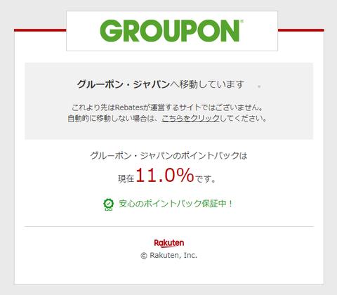GROUPON経由