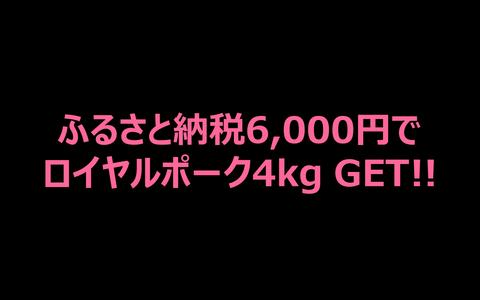 ふるさと納税は6,000円でロイヤルポーク4kgGET