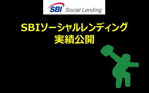 SBIソーシャルレンディング実勢公開