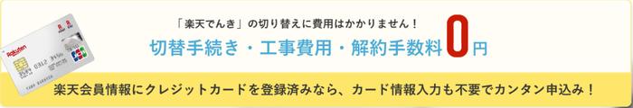 解約手数料0円